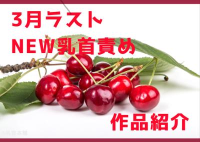 3月【ラスト週】乳首責め新作紹介!