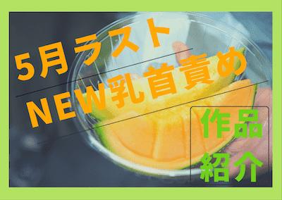 5月【ラスト】乳首責め期待新作を紹介!