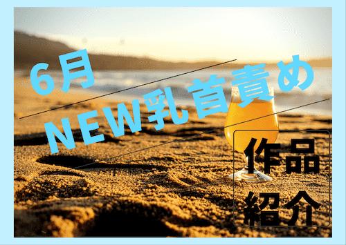 6月乳首責め期待新作を紹介 _season1