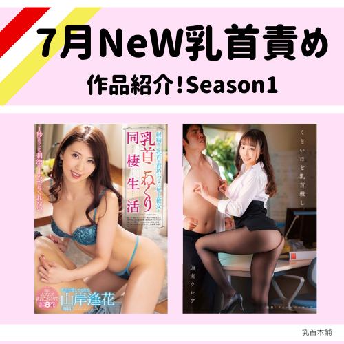 7月乳首責め期待新作を紹介!_Season1