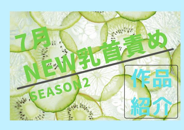 7月乳首責め期待新作を紹介!_Season2