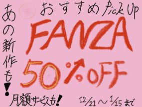 FANZA動画半額キャンペーン第3弾!お得な乳首責め作品を紹介!