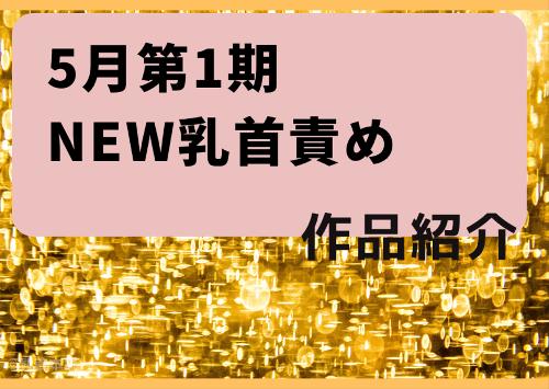 【GW】 5月乳首責め新作紹介