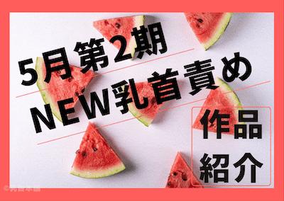 5月【第2期】乳首責め期待新作を紹介!