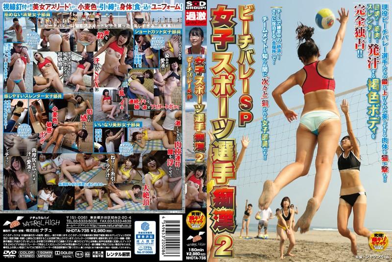 女子スポーツ選手痴○ 2 ビーチバレーSP