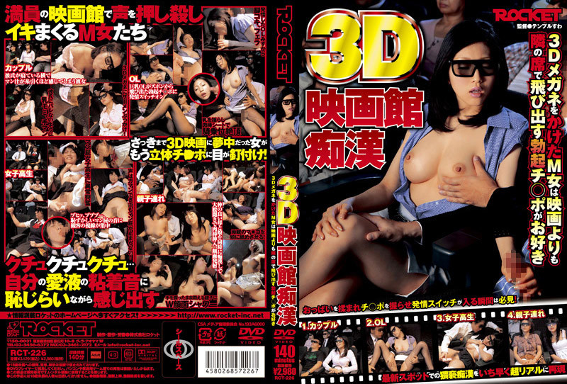 3D映画館痴●