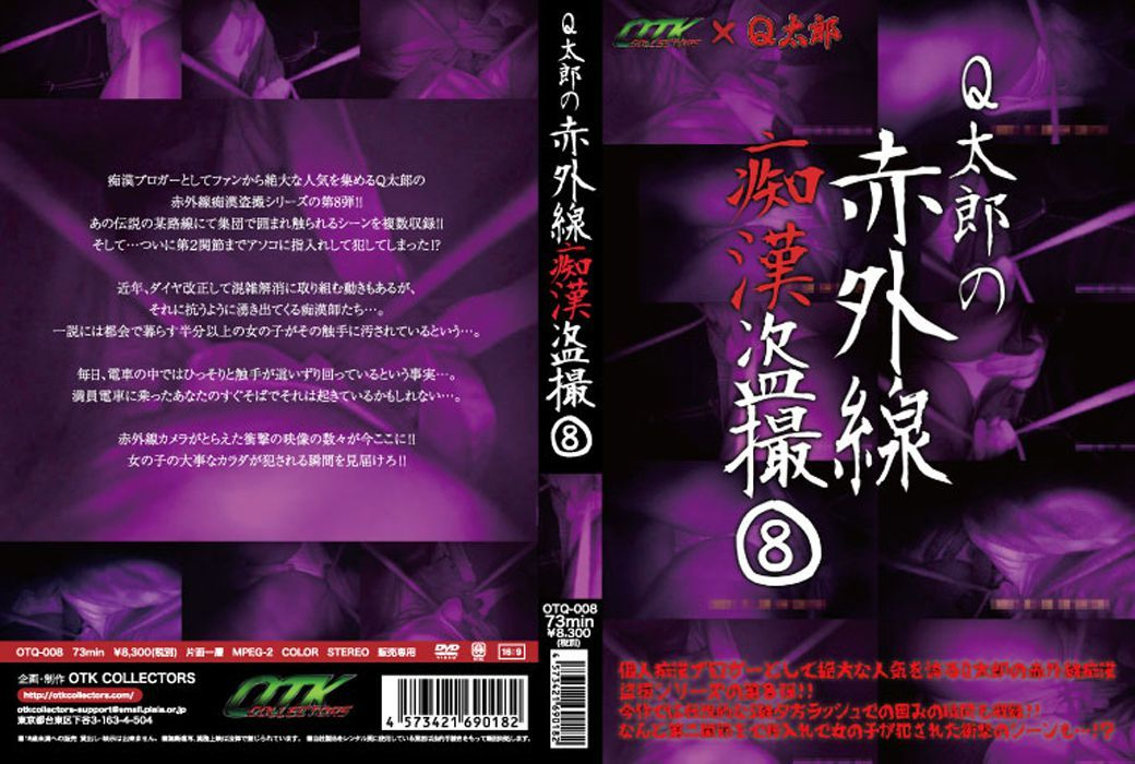 Q太郎の赤外線痴○盗撮Vol.8
