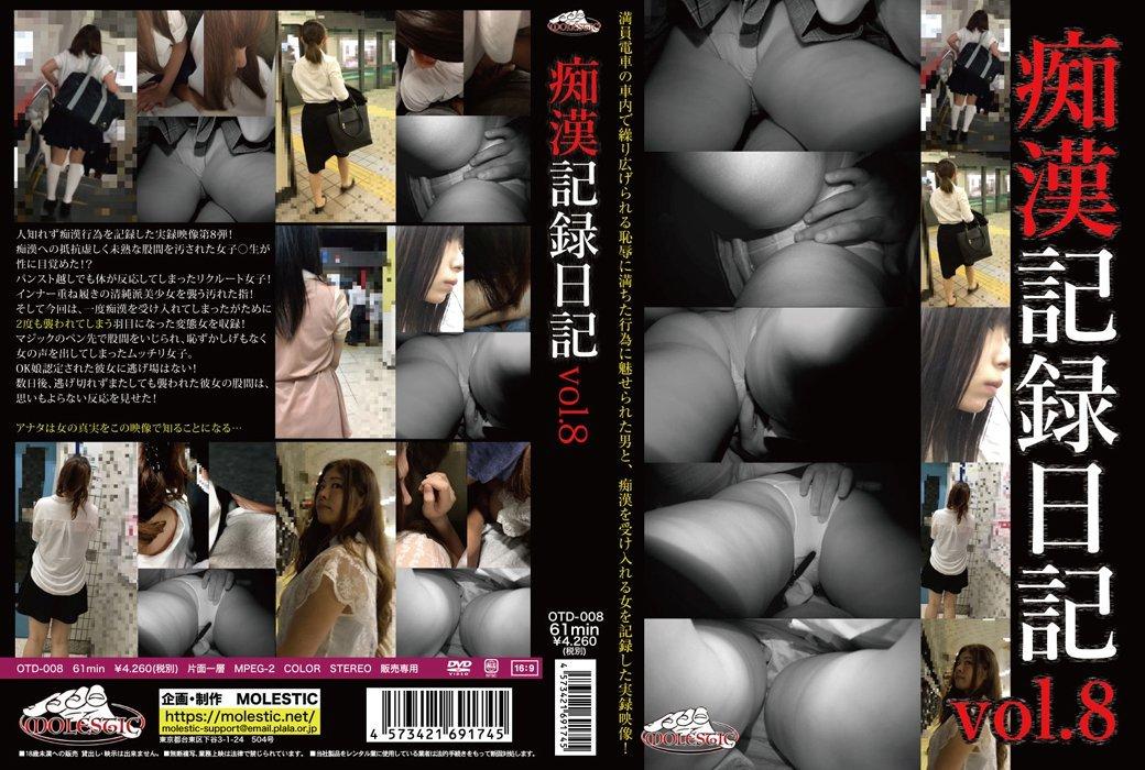 痴○記録日記 vol.8