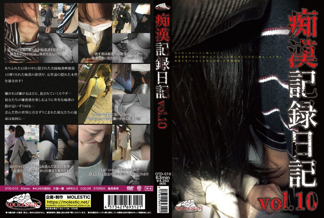 痴○記録日記 vol.10