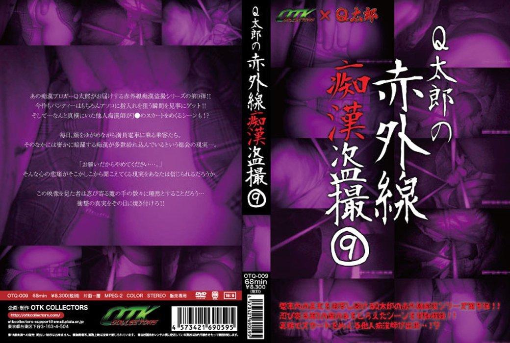 Q太郎の赤外線痴○盗撮Vol.9