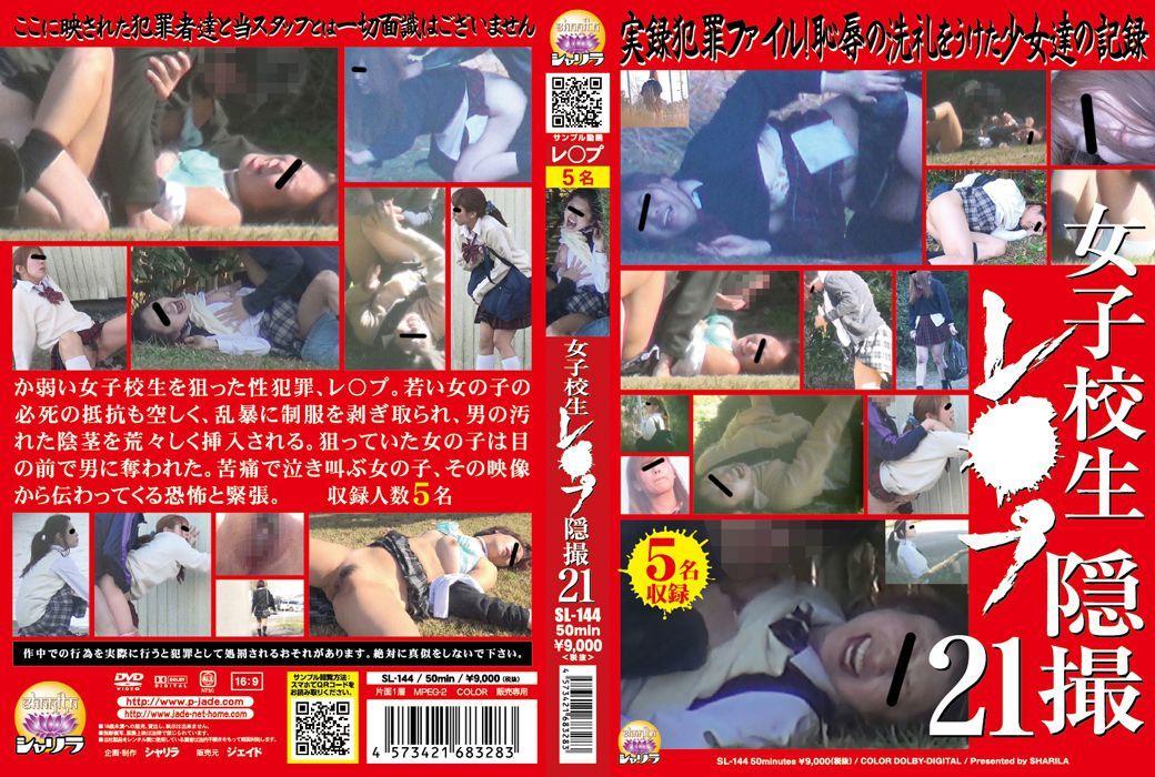 女子校生レ○プ隠撮21