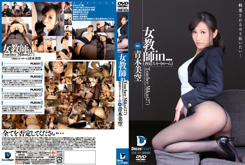 女教師in… [脅迫スイートルーム] Teacher miku(27)