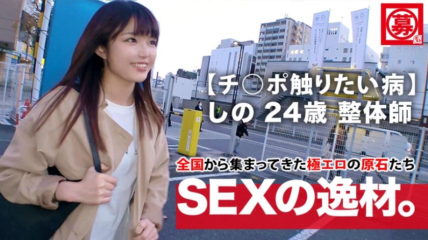 【可愛い過ぎる整体師】24歳【チ◯ポ触りたい病】しのちゃん参上!