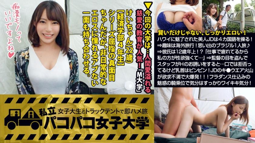【パイパン×Fカップ】ハワイに魅了された美人女子大生けいちゃんは4カ国語を操るインテリ女子!