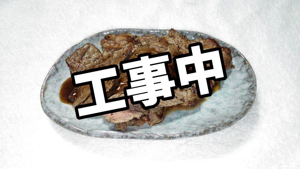 wip_niku.jpg