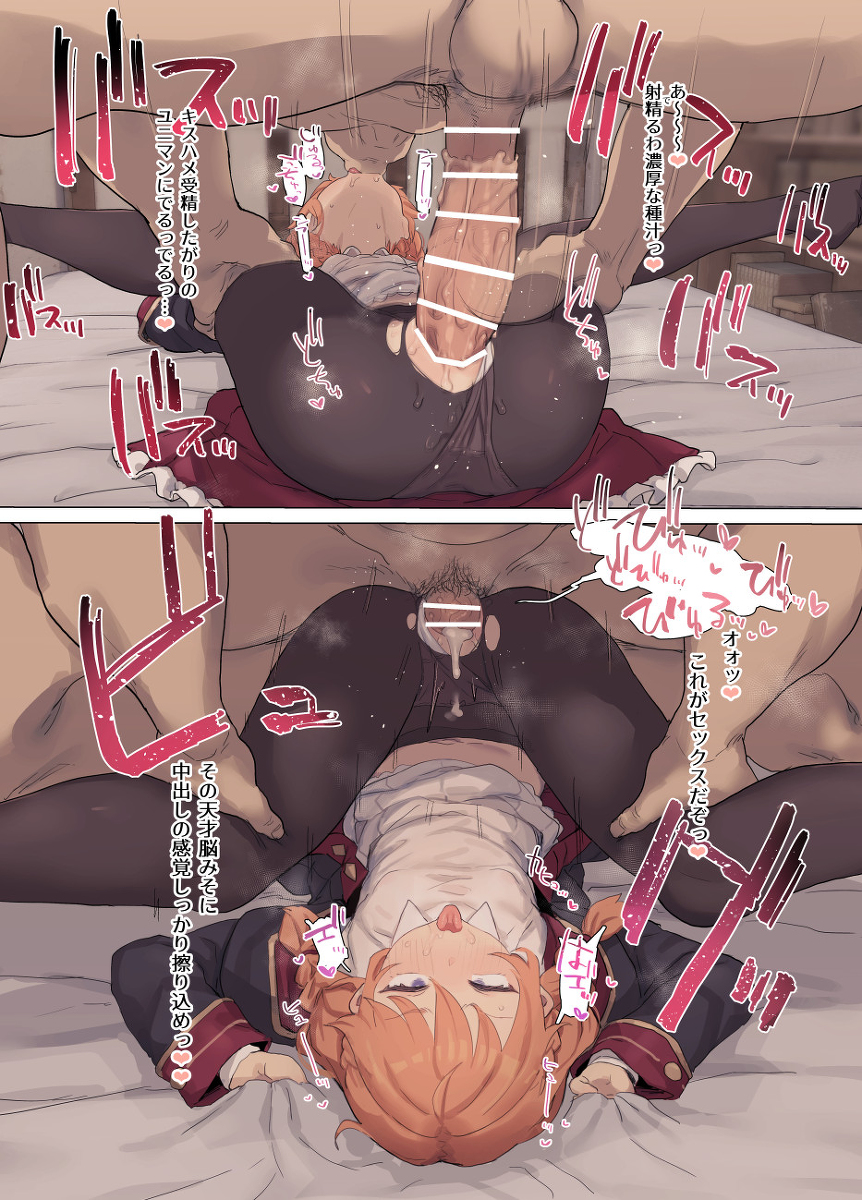 【プリコネR】ユニのチンカスフェラ正常位中出しセックス二次エロ画像【プリンセスコネクト!Re:Dive】9.jpg