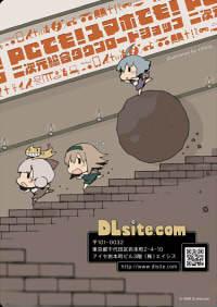 DLサイト 「COMIC1☆14」  企業ブース出展 10/14