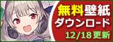 DLサイト マスコットキャラクターイラスト壁紙 冬更新