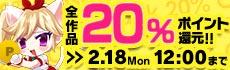 FANZA 冬の最大95%OFFキャンペーン + 全作品20%ポイント還元