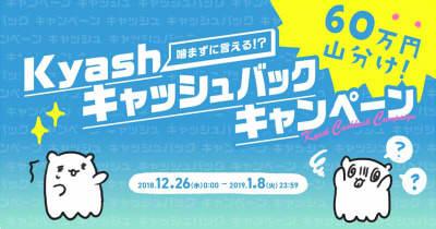 pixivFANBOX 「Kyash」キャッシュバックキャンペーン 開催中