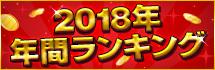 DLサイト 2018年度 年間ランキング