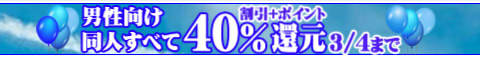 デジケット 男性向け同人作品すべて40%還元キャンペーン