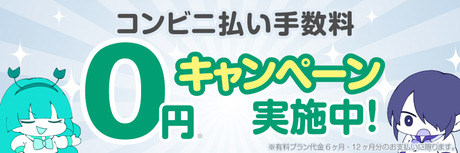 ファンティア コンビニ払い手数料0円キャンペーン