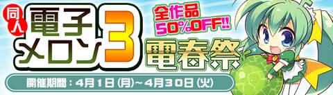 メロンブックス電子書籍 電子メロン3 電春祭  全作品50%OFF