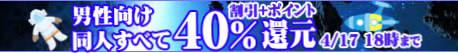 デジケット 男性向け同人全作品 最大40%還元キャンペーン