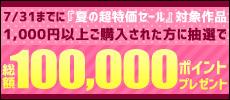 ギュッと!  総額100,000ポイントプレゼントキャンペーン