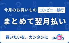 DLげっちゅ 決済方法「Paidy翌月払い」を追加