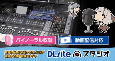 DLサイト 音声収録スタジオ「DLsiteスタジオ」開設