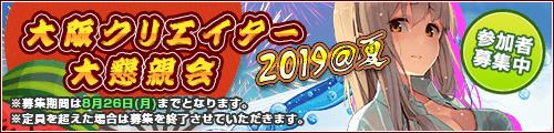 DLサイト 「大阪クリエイター大懇親会2019@夏」 開催