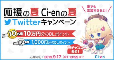 DLサイト 「Ci-en」 応援の夏 Ci-enの夏 Twitterキャンペーン