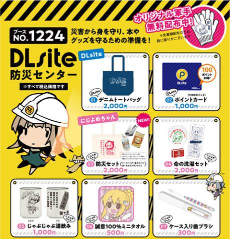 DLサイト 「コミックマーケット97」 企業ブース出展