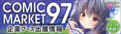 メロンブックス「メロンブックスC97出展決定!」