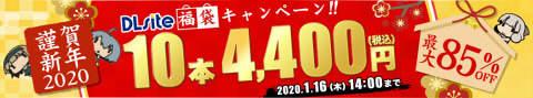 DLサイト 10本4,400円 2020 DLsite福袋キャンペーン