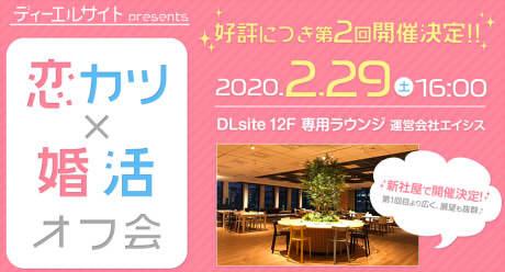 DLサイト DLsite主催 第2回「恋カツ×婚活オフ会」 開催