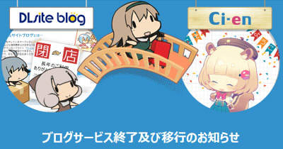 DLサイト 「DLsite blog」サービス終了へ