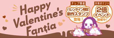 ファンティア バレンタインミニイベント「支援ポイント2倍キャンペーン」開催中