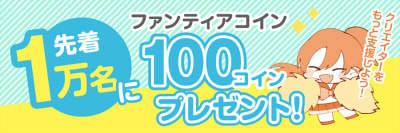 ファンティア 有料プラン登録で先着1万名に100ファンティアコインプレゼント
