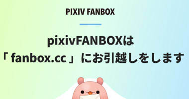 pixivFANBOX 「fanbox.cc」にドメイン移行へ
