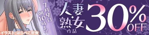 FANZA 人妻・熟女30%OFFキャンペーン 開催中