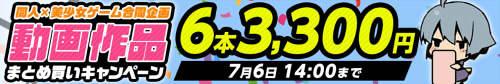 同人×美少女ゲーム合同企画 動画作品まとめ買いキャンペーン