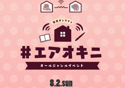 DLサイト 【トリオキニ】 オールジャンル同人誌即売会「#エアオキニ」開催へ