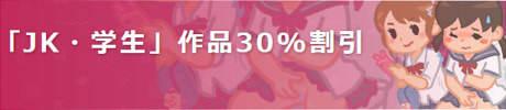 DLサイト 「JK・学生」作品30%割引 ジャンル別キャンペーン