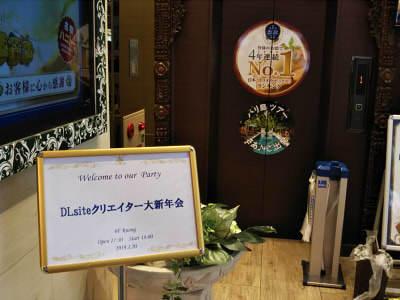 DLサイト 「大阪クリエイター新年会2019」レポート