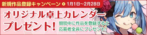 DLサイト オリジナル卓上カレンダープレゼント 新規作品登録キャンペーン