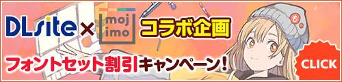DLサイト フォント特別価格 DLsite×mojimo コラボキャンペーン
