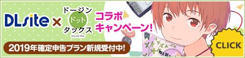 DLサイト サークル限定「ドージン・ドット・タックス」 コラボキャンペーン